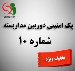 عکس پکیج ویژه دوربین مداربسته شماره 10
