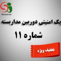 عکس پکیج ویژه دوربین مداربسته شماره 11