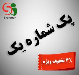 عکس پکشماره یک فروشگاهی امنیتیشارپ ایران