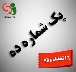عکس پک فروشگاهی شارپ ایران شماره 10