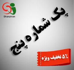 عکس پک فروشگاهی شارپ ایران شماره 5