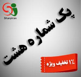 عکس پک فروشگاهی شارپ ایران شماره 8