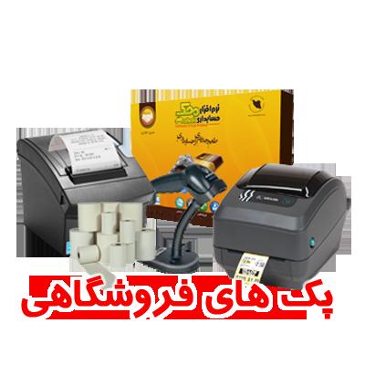 عکس پک های فروشگاهی شارپ ایران