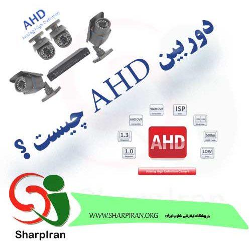 عکس دوربین مداربسته AHD