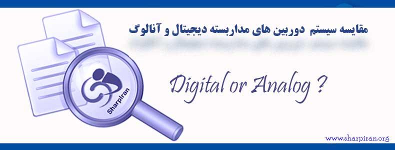 دیجیتال با آنالوگ ؟