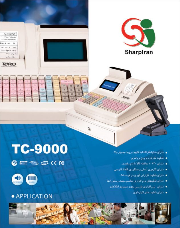 brochor-Tc900-TARO