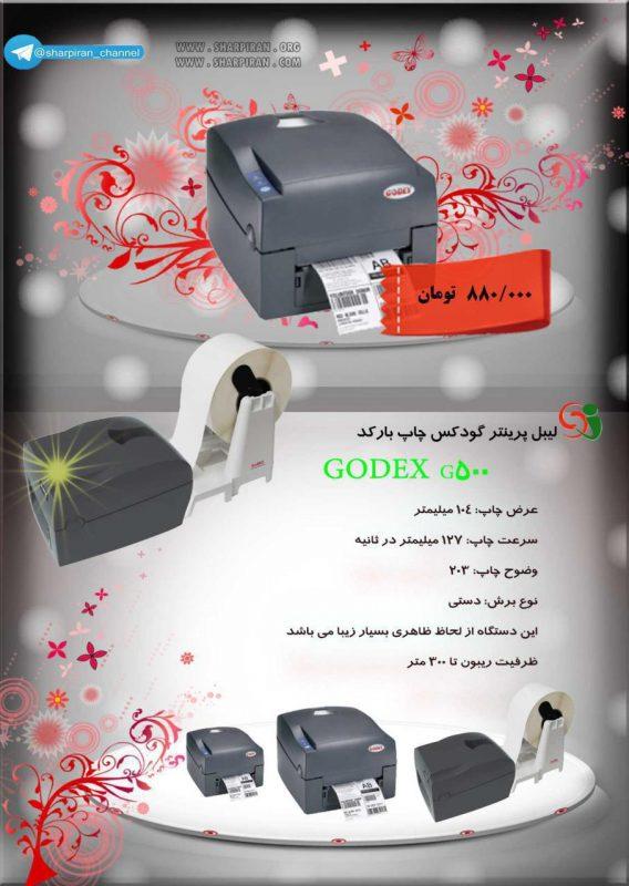 گودکس g500