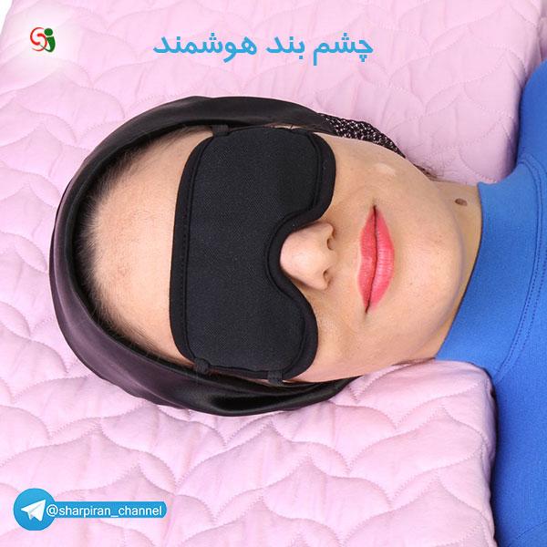 خواب در 10 دقیقه با فناوری چشم بند هوشمند