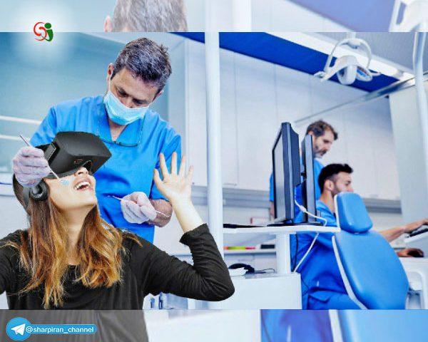 استفاده از فناوری واقعیت مجازی برای کاهش درد دندان پزشکی