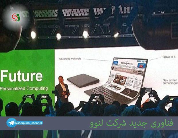 لنوو کامپیوتر شخصی و انعطاف پذیر خود را معرفی کرد