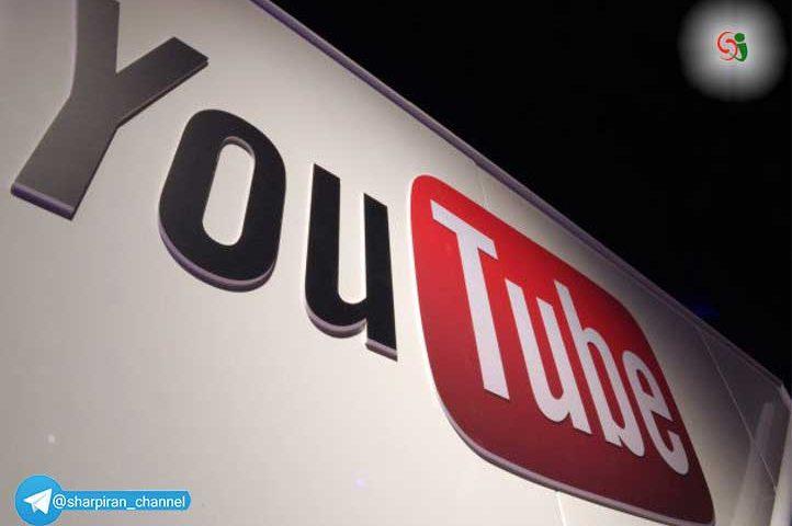 تلاش وزیر ارتباطات برای رفع فیلتر یوتیوب برای دانشجویان