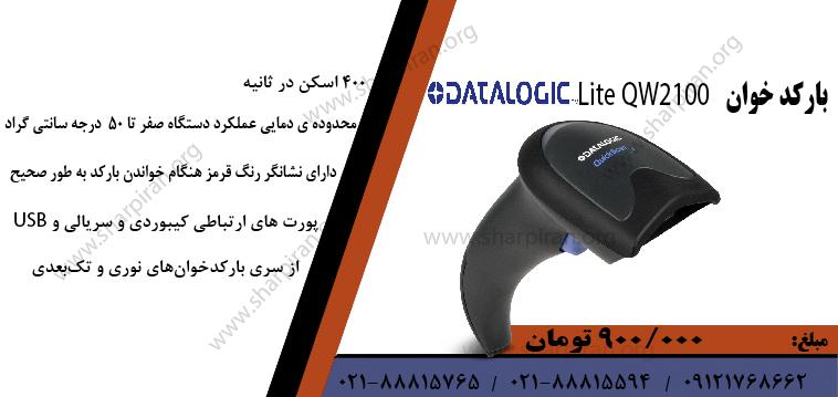 بارکدخوان DATALOGIC Lite QW2100)