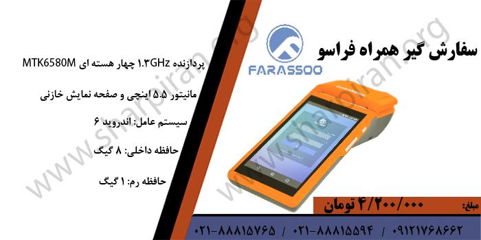 سفارش گیر همراه فراسو مدل 2850
