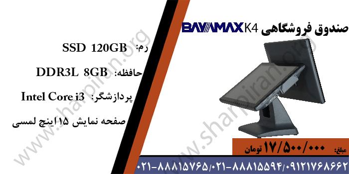 صندوق فروشگاهی BAYAMAX K4