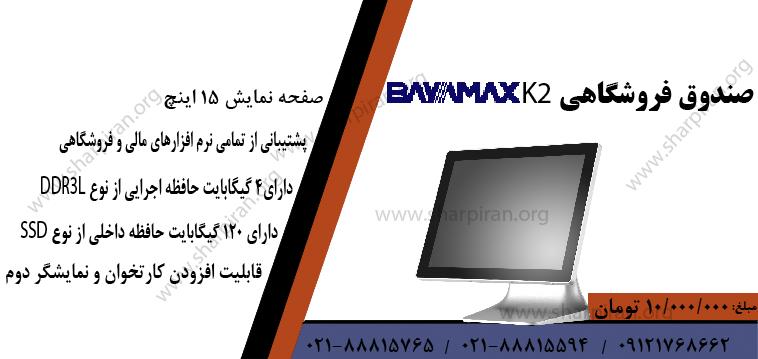 صندوق فروشگاهی bayamax k2