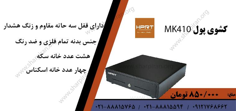 کشوی پول HPRT MK410