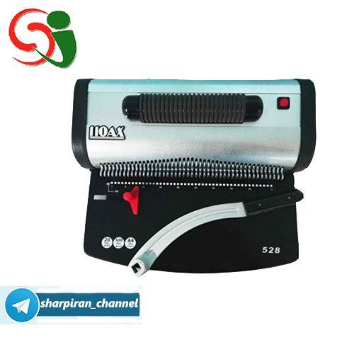 خرید دستگاه صحافی و سیمی کن برقی ax 528