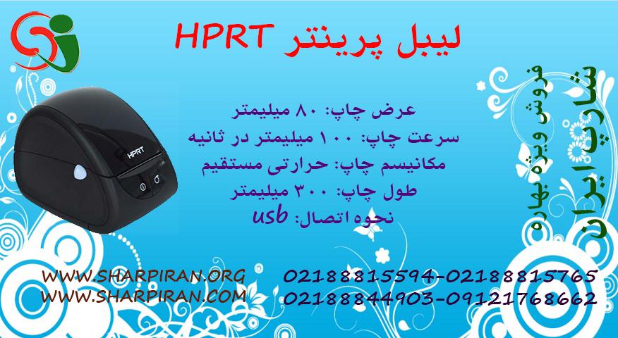 لیبل پرینتر حرارتی HPRT-LPQ80