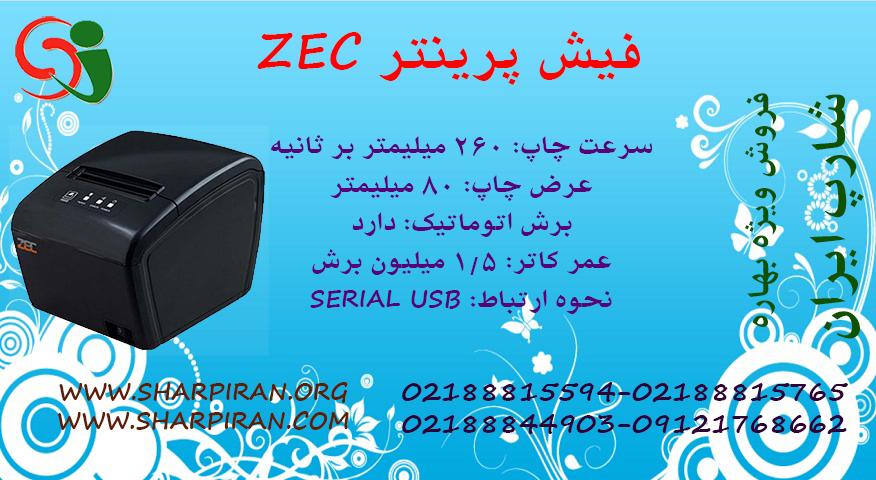 فیش پرینتر زد ای سی ZEC N260L