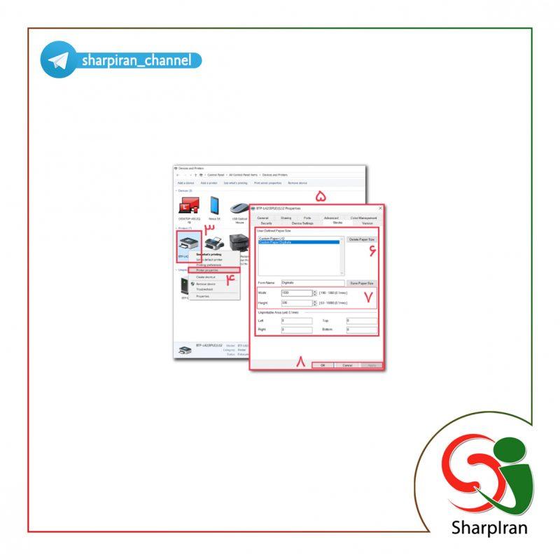 راهنمای تنظیمات بارکد پرینتر برای کاربران دیجی کالا