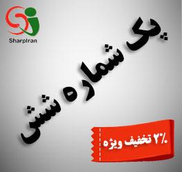 عکس پک فروشگاهی شارپ ایران شماره 6