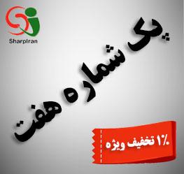 عکس پک فروشگاهی شارپ ایران شماره 7