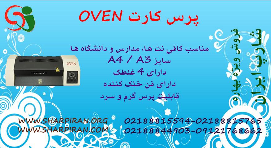 دستگاه پرس کارت oven مدل ۲۳۰c