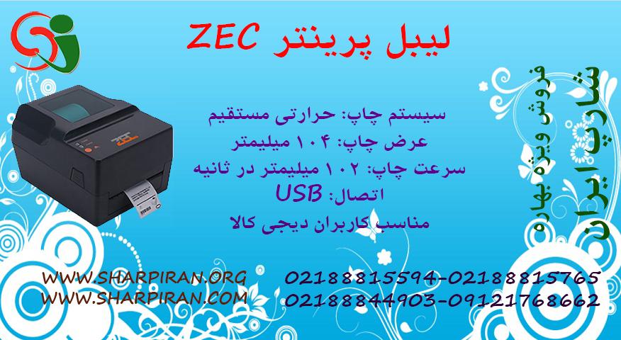لیبل پرینتر ZEC مدل RP400H
