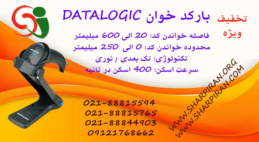 بارکد خوان DataLogic مدل QuickScan Lite QW2100