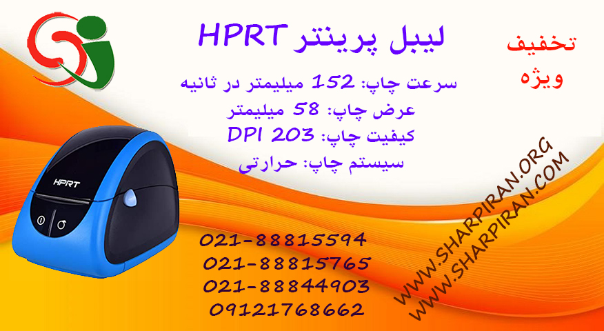 لیبل پرینتر HPRT مدل LPQ58